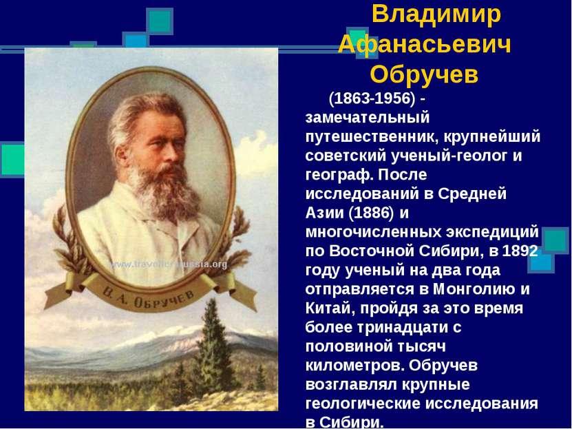 Владимир Афанасьевич Обручев (1863-1956) - замечательный путешественник, круп...