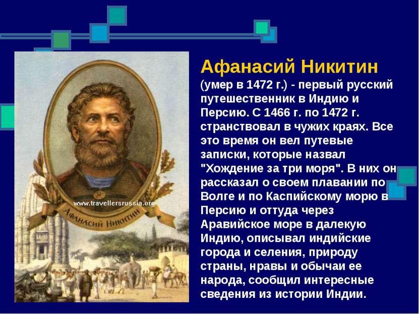 Афанасий Никитин (умер в 1472 г.) - первый русский путешественник в Индию и П...