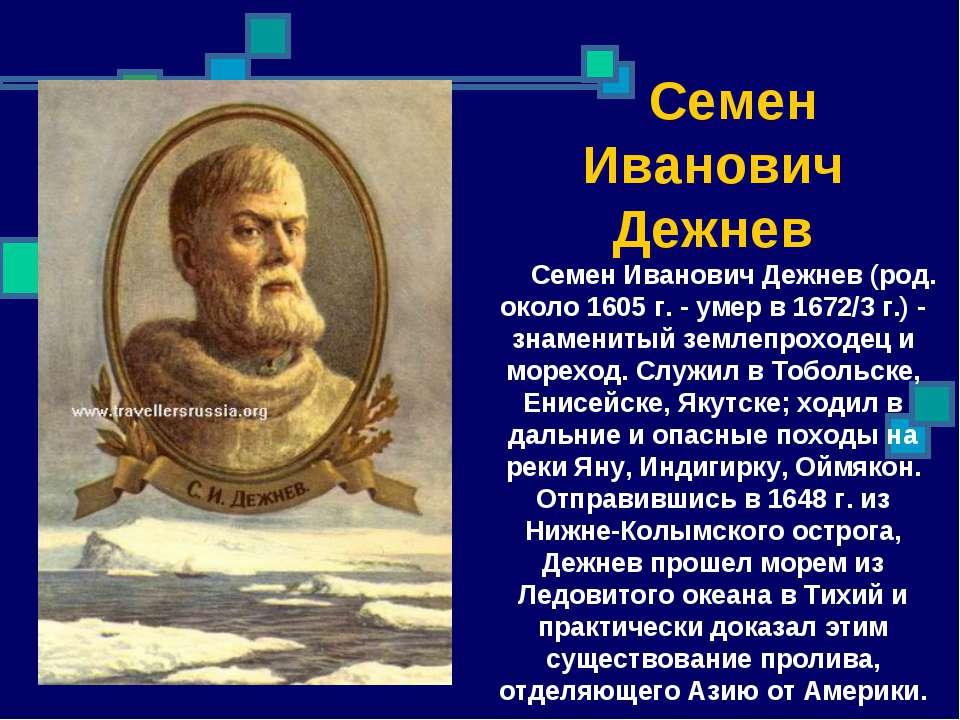 Семен Иванович Дежнев Семен Иванович Дежнев (род. около 1605 г. - умер в 1672...