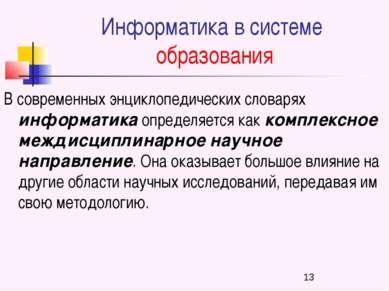 Информатика в системе образования В современных энциклопедических словарях ин...
