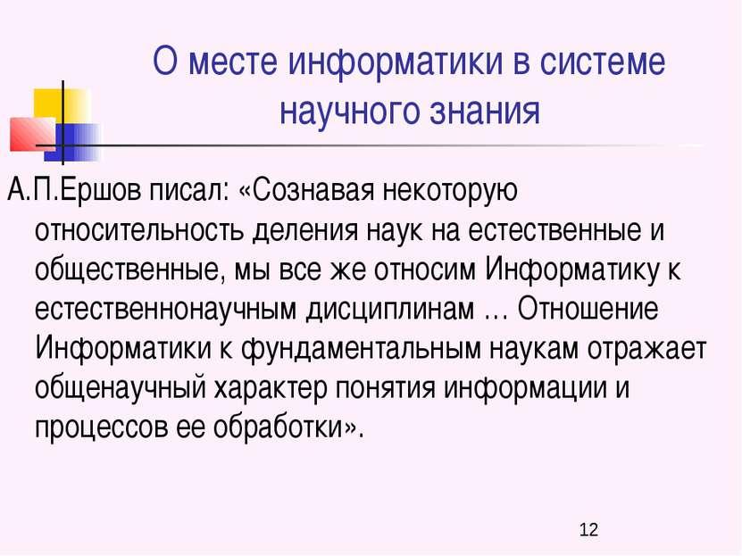 О месте информатики в системе научного знания А.П.Ершов писал: «Сознавая неко...