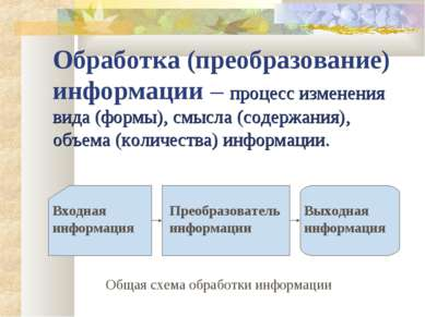 Обработка (преобразование) информации – процесс изменения вида (формы), смысл...