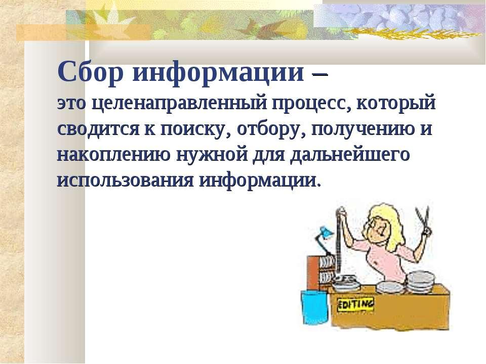 Сбор информации – это целенаправленный процесс, который сводится к поиску, от...