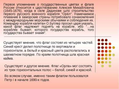 Первое упоминание о государственных цветах и флаге России относится к царство...