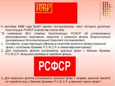 9 сентября 1920 года ВЦИК принял постановление, текст которого дополнил Конст...