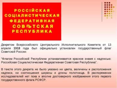 Декретом Всероссийского Центрального Исполнительного Комитета от 13 апреля 19...