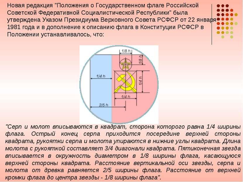 """""""Серп и молот вписываются в квадрат, сторона которого равна 1/4 ширины флага...."""