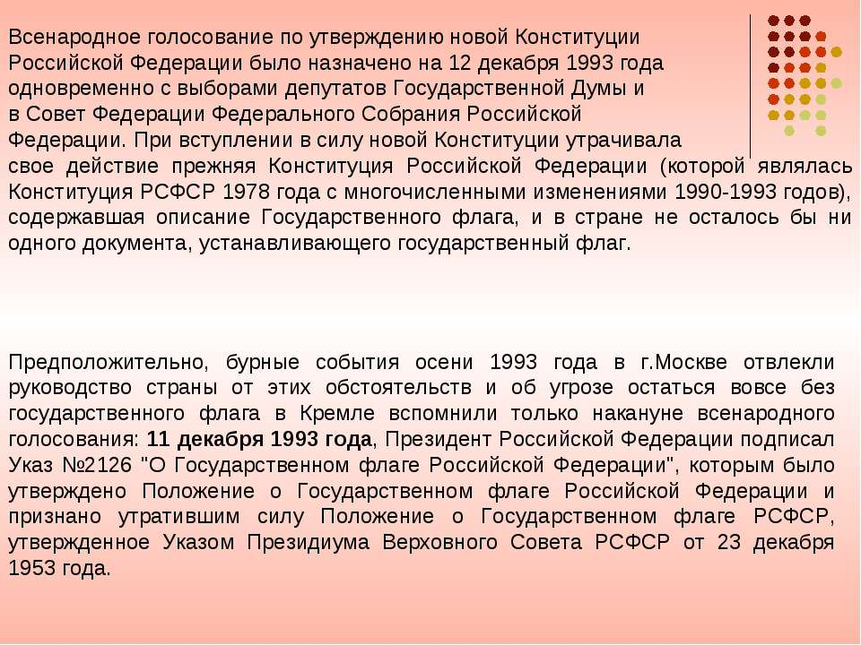 Всенародное голосование по утверждению новой Конституции Российской Федерации...