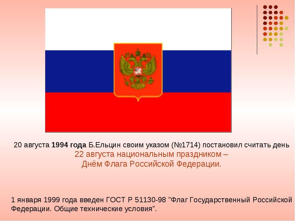20 августа 1994 года Б.Ельцин своим указом (№1714) постановил считать день 22...