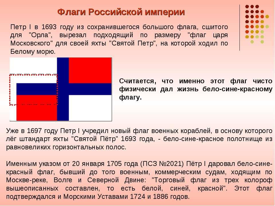 """Петр I в 1693 году из сохранившегося большого флага, сшитого для """"Орла"""", выре..."""