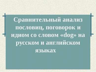 Сравнительный анализ пословиц, поговорок и идиом со словом «dog» на русском и...