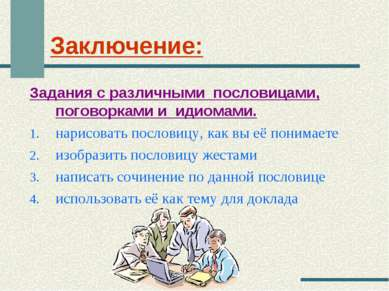 Заключение: Задания с различными пословицами, поговорками и идиомами. нарисов...