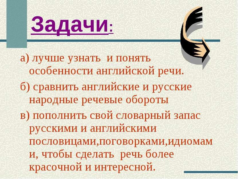 Задачи: а) лучше узнать и понять особенности английской речи. б) сравнить анг...