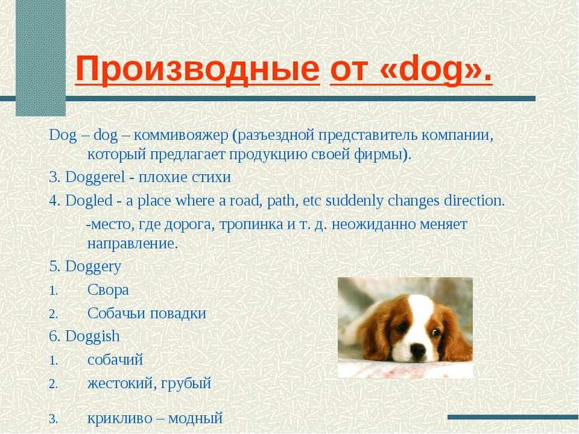 Производные от «dog». Dog – dog – коммивояжер (разъездной представитель компа...