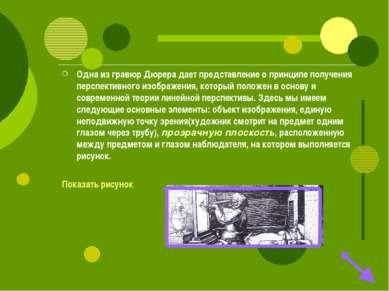 Одна из гравюр Дюрера дает представление о принципе получения перспективного ...