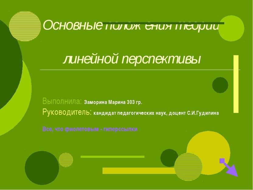 Основные положения теории линейной перспективы Выполнила: Заморина Марина 303...