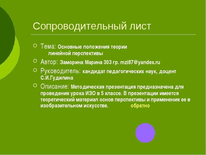 Сопроводительный лист Тема: Основные положения теории линейной перспективы Ав...