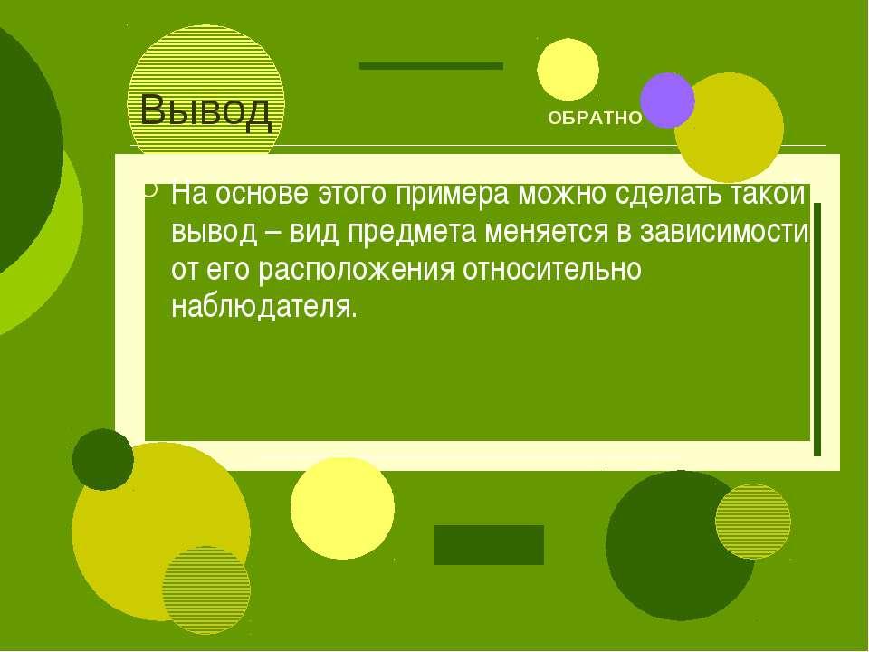 Вывод ОБРАТНО На основе этого примера можно сделать такой вывод – вид предмет...