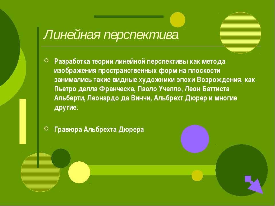 Линейная перспектива Разработка теории линейной перспективы как метода изобра...