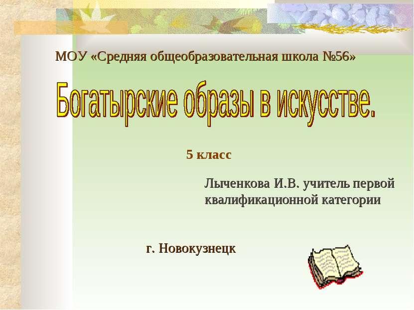 МОУ «Средняя общеобразовательная школа №56» 5 класс Лыченкова И.В. учитель пе...