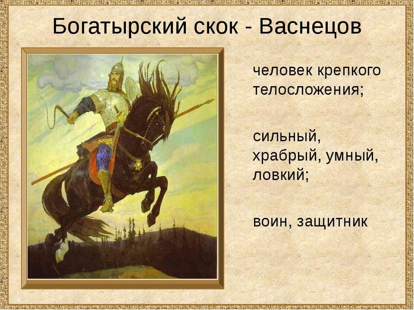 Богатырский скок - Васнецов человек крепкого телосложения; сильный, храбрый, ...