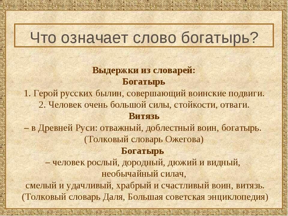 Выдержки из словарей: Богатырь 1. Герой русских былин, совершающий воинские п...