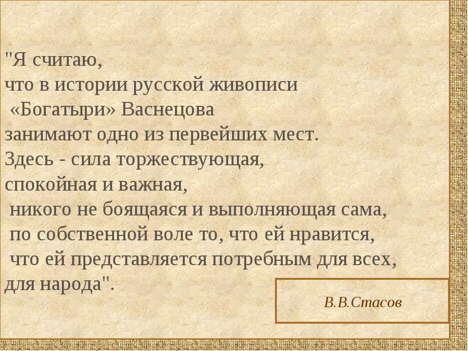 """""""Я считаю, что в истории русской живописи «Богатыри» Васнецова занимают одно ..."""