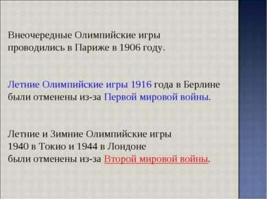 Внеочередные Олимпийские игры проводились в Париже в 1906 году. Летние Олимпи...