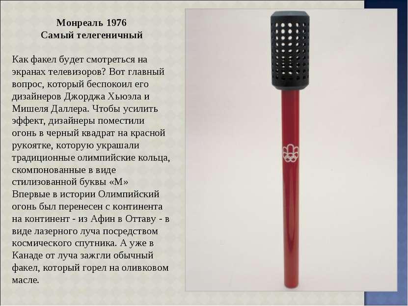 Монреаль 1976 Самый телегеничный Как факел будет смотреться на экранах телеви...