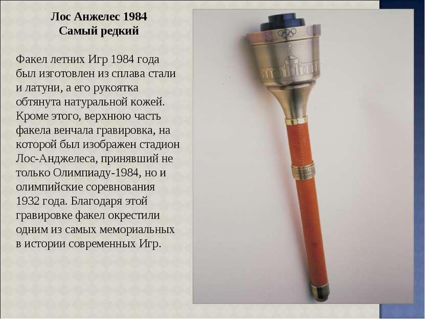 Лос Анжелес 1984 Самый редкий Факел летних Игр 1984 года был изготовлен из сп...