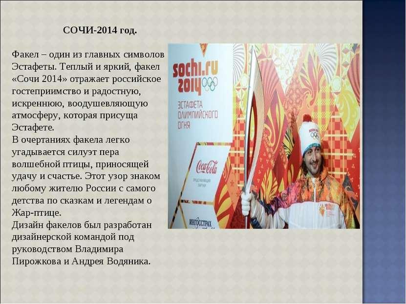 Факел – один из главных символов Эстафеты. Теплый и яркий, факел «Сочи 2014» ...