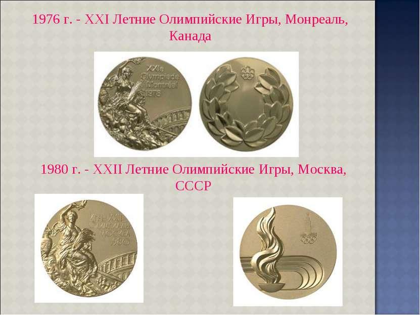 1980 г. - XXII Летние Олимпийские Игры, Москва, СССР 1976 г. - XXI Летние Оли...