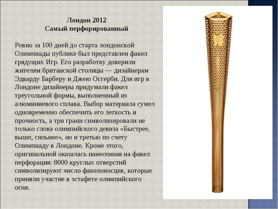 Лондон 2012 Самый перфорированный Ровно за 100 дней до старта лондонской Олим...