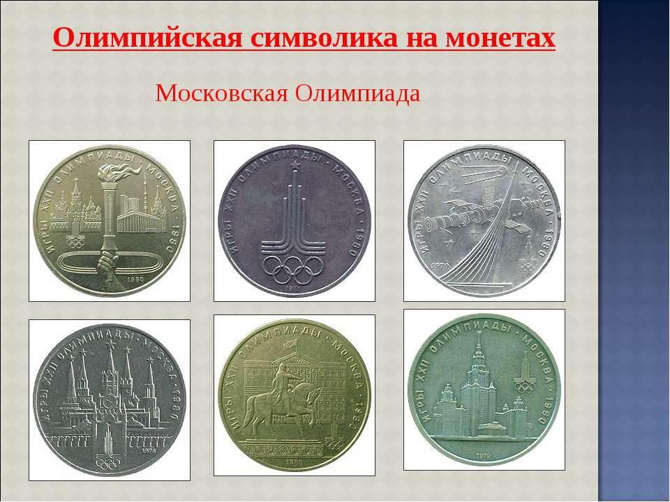 Московская Олимпиада Олимпийская символика на монетах