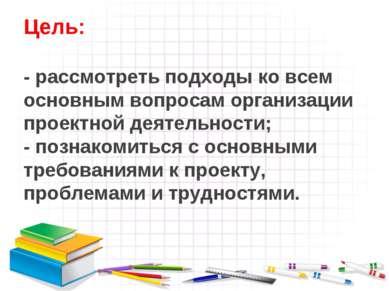 Цель: - рассмотреть подходы ко всем основным вопросам организации проектной д...