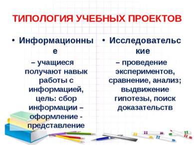 ТИПОЛОГИЯ УЧЕБНЫХ ПРОЕКТОВ Информационные – учащиеся получают навык работы с ...