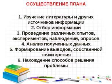 ОСУЩЕСТВЛЕНИЕ ПЛАНА 1. Изучение литературы и других источников информации 2. ...