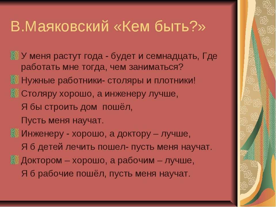 В.Маяковский «Кем быть?» У меня растут года - будет и семнадцать, Где работат...