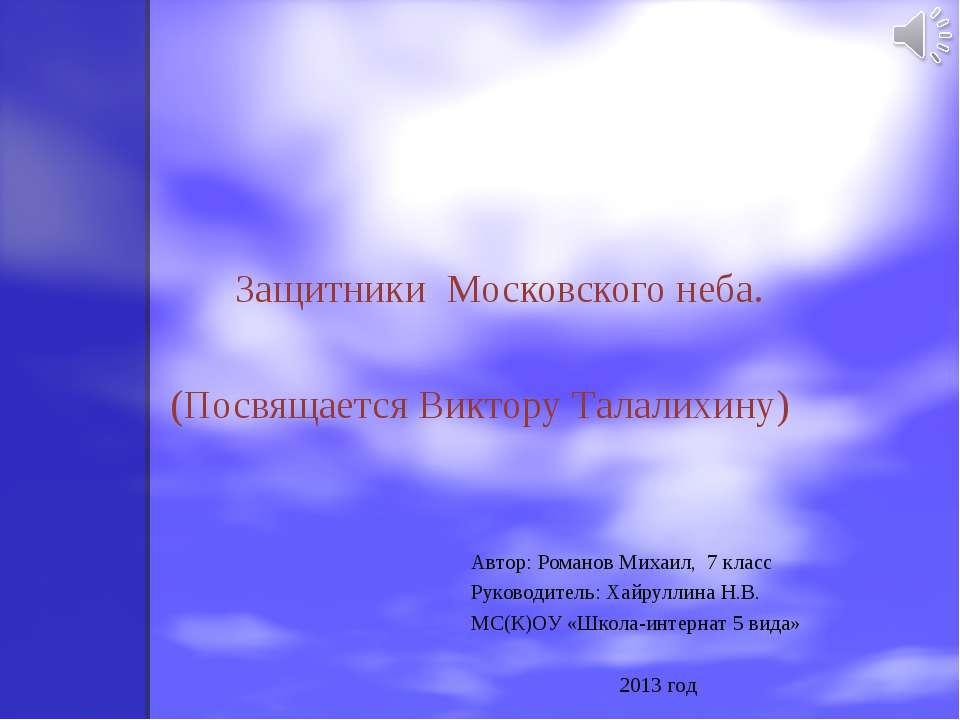 Защитники Московского неба. (Посвящается Виктору Талалихину) Автор: Романов М...