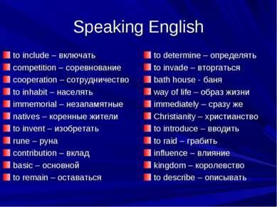 Speaking English to include – включать competition – соревнование cooperation...