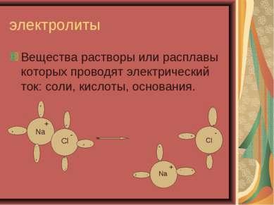 электролиты Вещества растворы или расплавы которых проводят электрический ток...