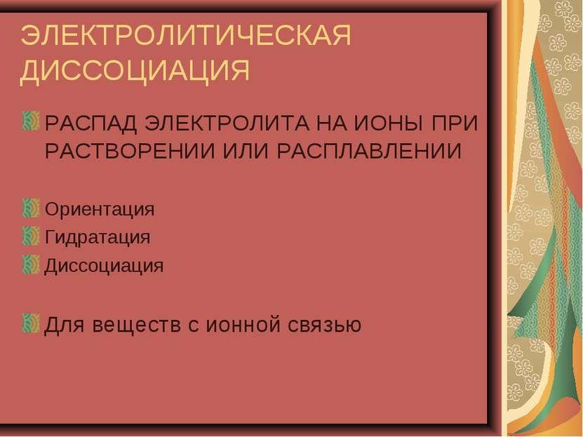ЭЛЕКТРОЛИТИЧЕСКАЯ ДИССОЦИАЦИЯ РАСПАД ЭЛЕКТРОЛИТА НА ИОНЫ ПРИ РАСТВОРЕНИИ ИЛИ ...