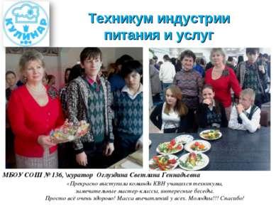Техникум индустрии питания и услуг МБОУ СОШ № 136, \куратор Оглуздина Светлан...