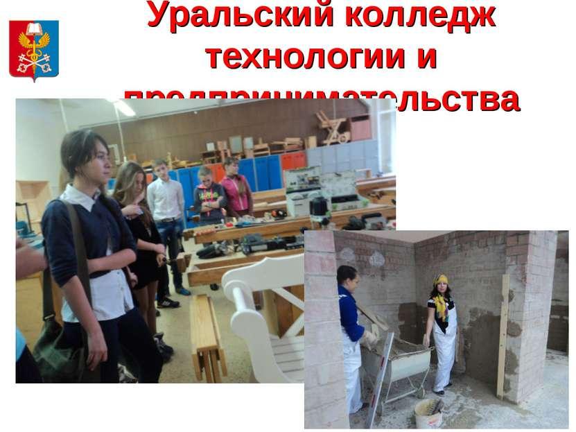 Уральский колледж технологии и предпринимательства