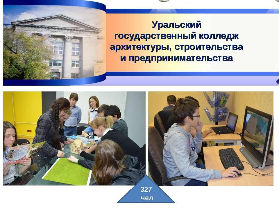 Уральский государственный колледж архитектуры, строительства и предпринимател...