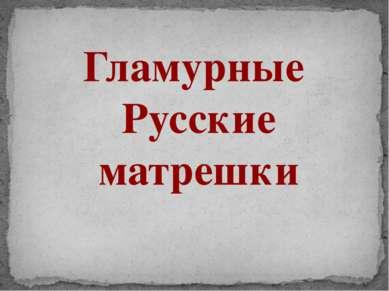 Гламурные Русские матрешки