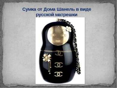 Сумка от Дома Шанель в виде русской матрешки