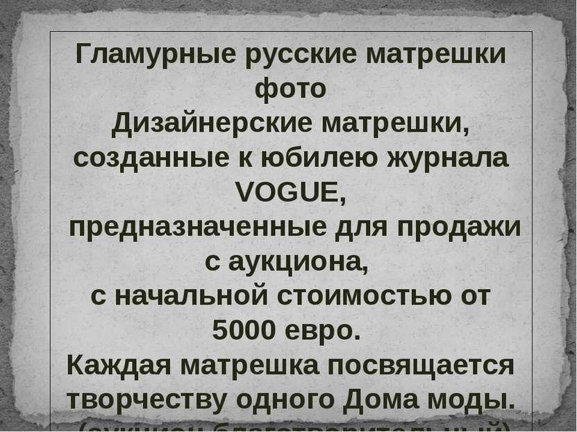 Гламурные русские матрешки фото Дизайнерские матрешки, созданные к юбилею жур...