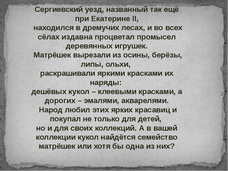 Сергиевский уезд, названный так ещё при Екатерине II, находился в дремучих ле...
