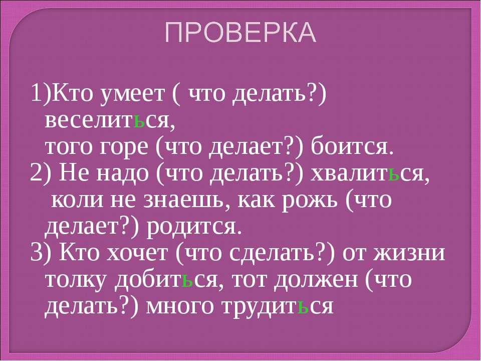 1)Кто умеет ( что делать?) веселиться, того горе (что делает?) боится. 2) Не ...